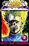 樹海少年ZOO1 9 (少年チャンピオン・コミックス)
