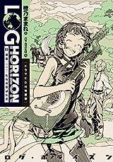 橙乃ままれ「ログ・ホライズン」第8巻特装版にドラマCD同梱