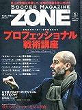 サッカーマガジンZONE 2015年 05 月号 [雑誌]