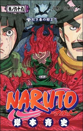 NARUTO―ナルト― 69 (ジャンプコミックス)