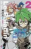 銀白のパラディン -聖騎士- 2 (少年サンデーコミックス)