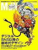 月刊MdN 2015年 12月号(特集:デジタル/SNS以降の新時代デザイン)