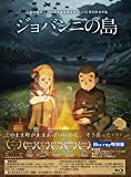 ジョバンニの島 Blu-ray(特別版)[Blu-ray/ブルーレイ]