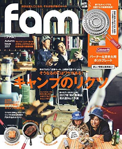 fam 2017年秋号 大きい表紙画像