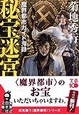 秘宝迷宮 - 魔界都市ガイド鬼録 (実業之日本社文庫)