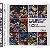 名探偵コナン 劇場版テーマソングベスト THE BEST OF DETECTIVE CONAN~The Movie Themes Collection~