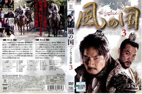 風の国 ノーカット完全版 第3巻  [DVD]