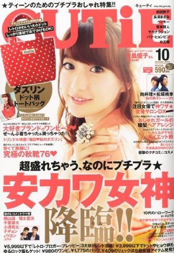 CUTiE (キューティ) 2011年 10月号 [雑誌]