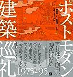 サムネイル:book『ポストモダン建築巡礼』