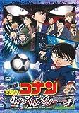 劇場版 名探偵コナン 11人目のストライカー スタンダード・エディション [DVD]