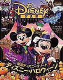 ディズニーハロウィーン2016 2016年 11 月号 [雑誌]: ディズニーファン 増刊