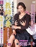 教師の妻 松浦ユキ [DVD]
