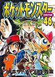 ポケットモンスタースペシャル 46 (てんとう虫コミックス〔スペシャル〕) (てんとう虫コミックススペシャル)