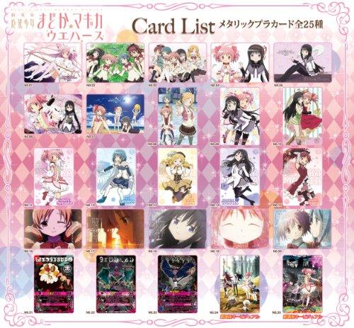 魔法少女まどか☆マギカ ウエハース vol.4 20個入 BOX (食玩)