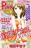 恋愛宣言PINKY (ピンキー) 2011年 11月号 [雑誌]