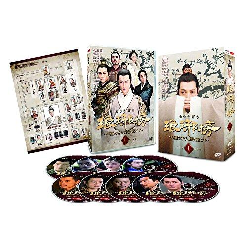 【DVD 買取】琅邪榜〜麒麟の才子、風雲起こす〜 DVD-BOX1