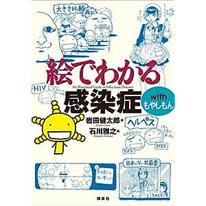 絵でわかる感染症 with もやしもん (KS絵でわかるシリーズ) [Kindle版]