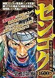 センゴク 金ヶ崎の退き口・姉川の合戦 編 (講談社プラチナコミックス)