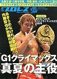 週刊プロレス増刊 G1クライマックス決算号 2013年 8/31号 [雑誌]