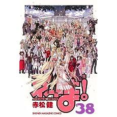 魔法先生ネギま!(38) (講談社コミックス)