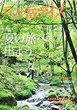 八ヶ岳デイズ vol.5 (GEIBUN MOOKS 920)