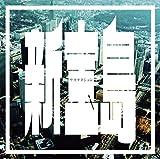 新宝島 (初回限定盤) - サカナクション