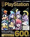 電撃PlayStation (プレイステーション) 2015年 10/29号 Vol.600 [雑誌]