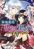 アヴィスの聖乙女―いけにえの姫を焦がす深紅の恋 (コバルト文庫)