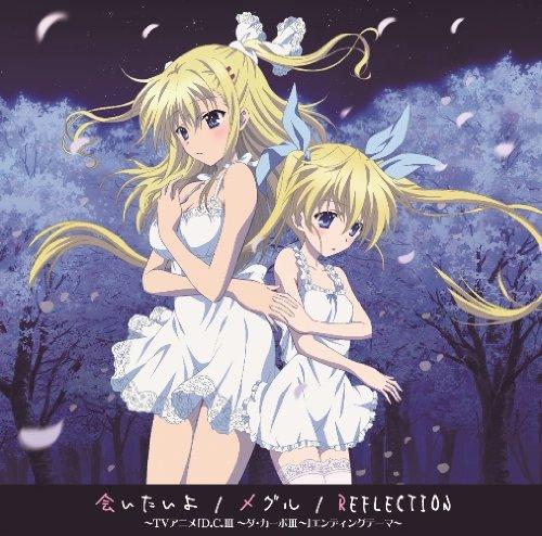 会いたいよ / メグル / REFLECTION TVアニメ『D.C.V〜ダ・カーポV〜』EDテーマ