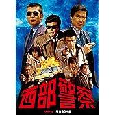 西部警察 PARTII 鳩村BOX 2 [DVD]