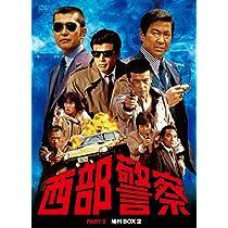 西部警察 PARTⅡ 鳩村BOX 2 [DVD]