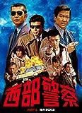 西部警察 PARTII 鳩村BOX 2[DVD]
