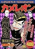 カメレオン 成田心中編 アンコール刊行 (講談社プラチナコミックス)