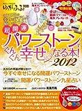 超開運パワーストーンでぐんぐん幸せになる本2012 (GEIBUN MOOKS 832 ゆがふる。別冊)