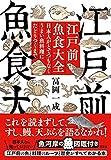 「江戸前魚食大全: 日本人がとてつもなくうまい魚料理にたどりつくまで」販売ページヘ