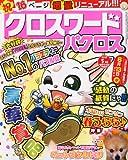 クロスワードパクロス 2012年 05月号 [雑誌]