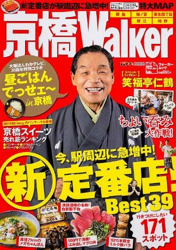 Walker Mook 61804-68 Kyobashi Walker (Walker Mook 363)