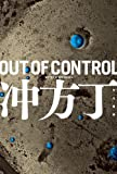 OUT OF CONTROL (ハヤカワ文庫JA)
