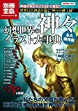 幻想世界の神々イラスト大事典 (別冊宝島 1600 カルチャー&スポーツ)