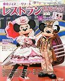 東京ディズニーリゾート レストランガイドブック 2012 (My Tokyo Disney Resort)