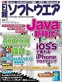 日経 ソフトウエア 2012年 01月号 [雑誌]