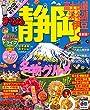 まっぷる 静岡 富士山麓・浜名湖・伊豆 '15 (国内|観光・旅行ガイドブック/ガイド)