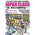 JAPAN CLASS一方、そのころ日本では…―外国人から見たニッポンは素敵だ!