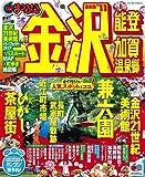 まっぷる 金沢 能登・加賀温泉郷'11 (まっぷるマガジン)