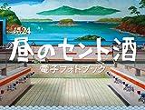 土曜ドラマ24「昼のセント酒」電子フォトブック (テレビ東京)