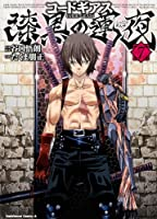 コードギアス 漆黒の蓮夜 (7) (カドカワコミックス・エース)