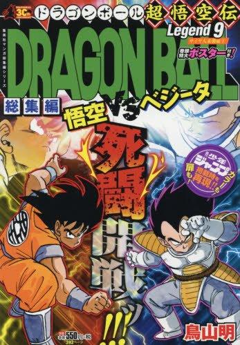 DRAGON BALL総集編 超悟空伝 Legend9 (集英社マンガ総集編シリーズ)
