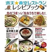 満天☆青空レストラン レシピブック冬号 (日テレムック)