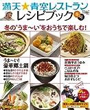 満天☆青空レストラン レシピブック冬号 (日テレムック)の画像