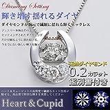 宝石の森 ダイヤモンド ネックレス K18 ホワイトゴールド 0.2ct ダンシングストーン ダイヤモンドスウィングネックレス ハート&キューピッド H&C 馬蹄 ドロップモチーフ 揺れるダイヤが輝きを増す 揺れる ダイヤ ペンダント 鑑別書付き
